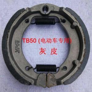 TB50电动车刹车块 灰皮