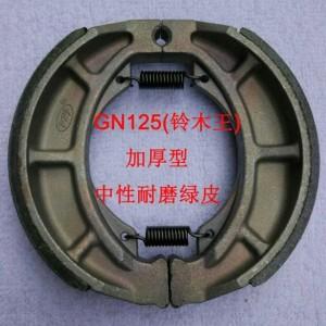 GN125铃木王摩托车刹车块 加厚型 中性耐磨绿皮