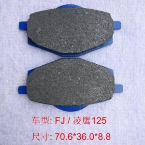 FJ/凌鹰125摩托车刹车片