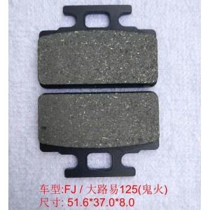 FJ/大路易125(鬼火)摩托车刹车片