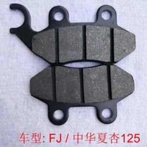FJ/中华夏杏125摩托车刹车片