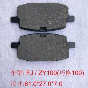 FJ/ZY100巧格100摩托车刹车片