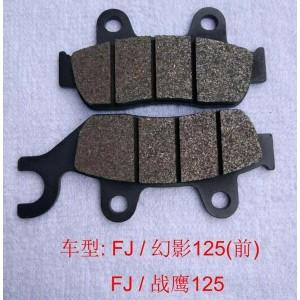 FJ/幻影125(前)/战鹰125摩托车刹车片