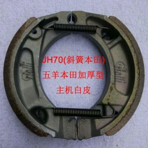 JH70(斜簧本田)五羊本田摩托车刹车块 加厚型 主机白皮