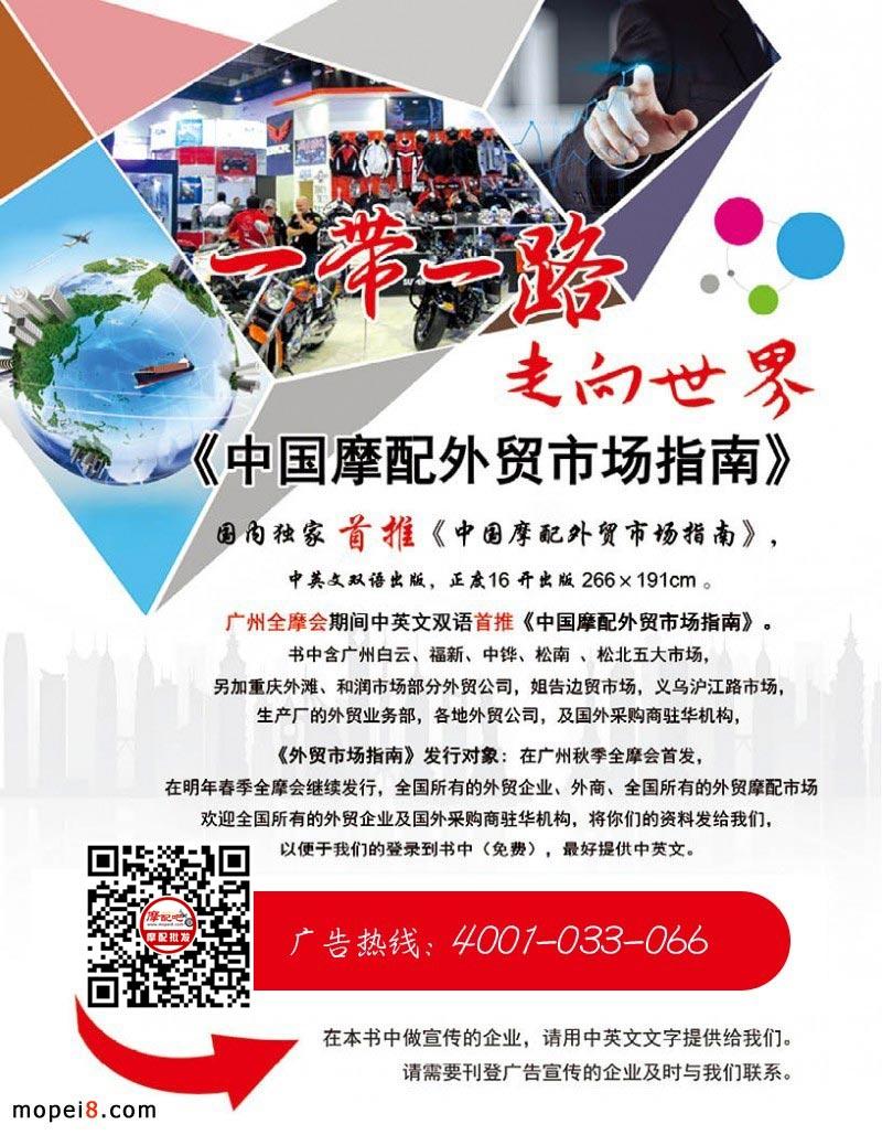 中国摩配外贸市场指南