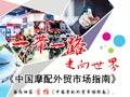 《中国摩配外贸市场指南》介绍