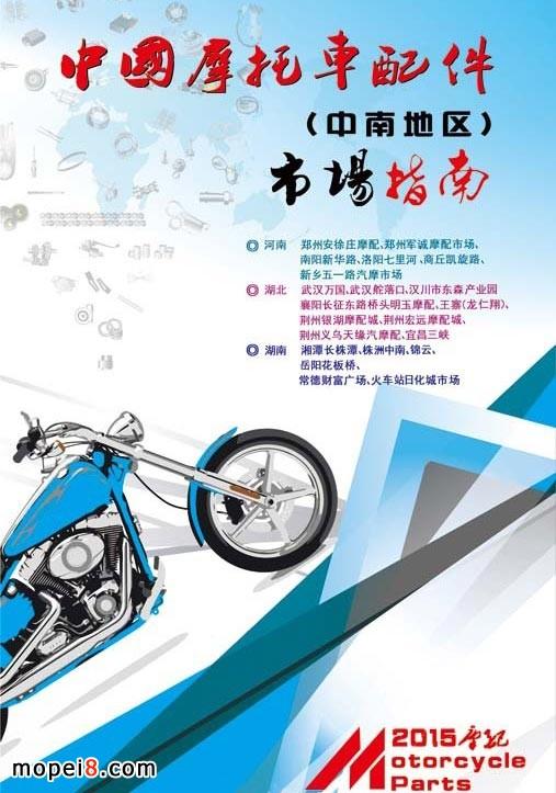 摩托车配件市场导购手册