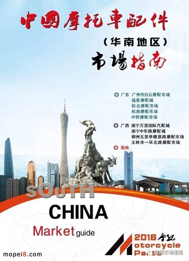 华南地区摩配市场指南