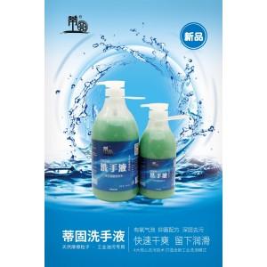 蒂固工业洗手液2000ml