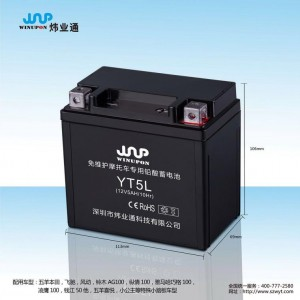 YT5L摩托车电瓶 炜业通电池