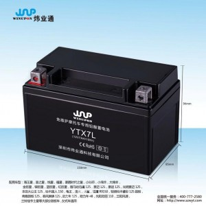 YTX7L摩托车电瓶 炜业通电池