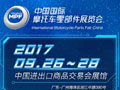 中国国际摩托车零部件展览会 展位图及参展商名录