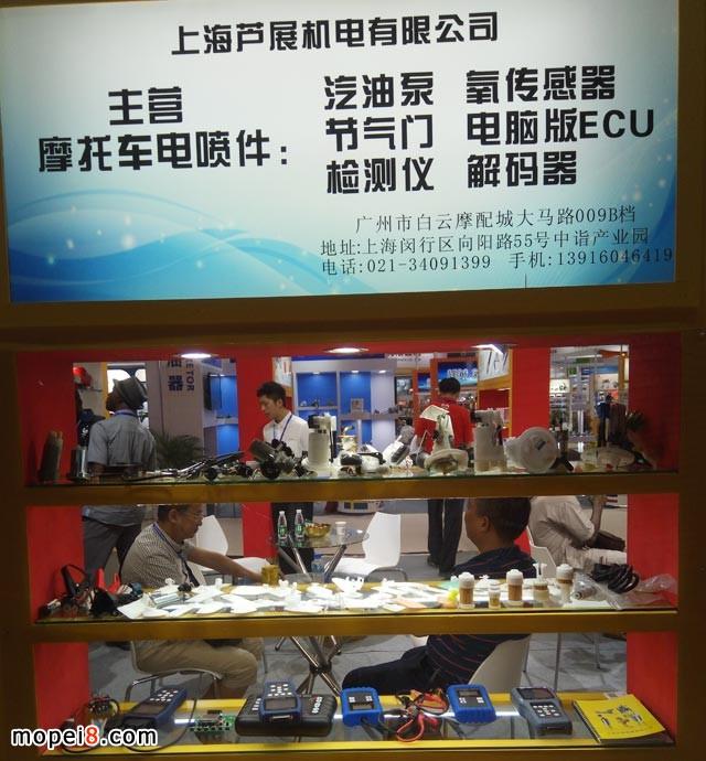 中国国际摩托车零部件展览会