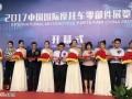 2017中国国际摩托车零部件展览会盛大开幕