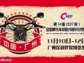 2017全国摩配会(广州)特装展位参展商名录
