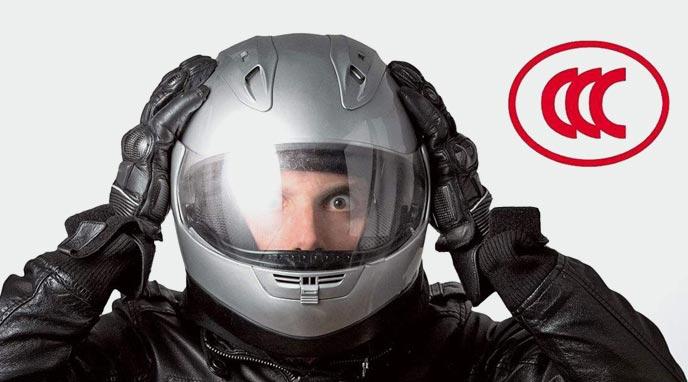 摩托车头盔将实施3C强制认证