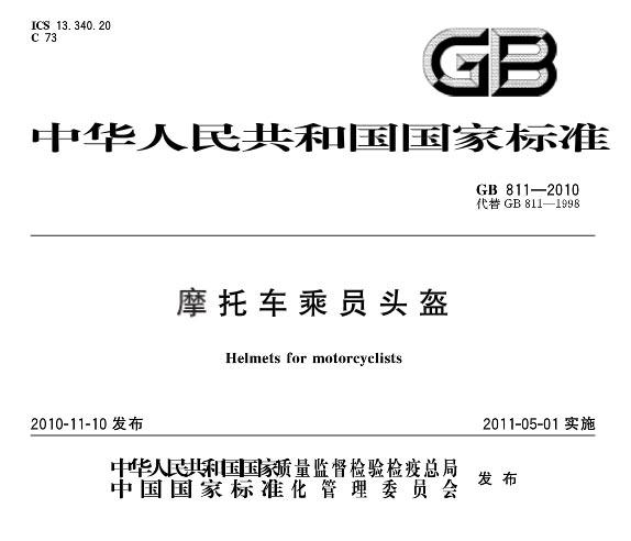 摩托车乘员头盔标准GB 811