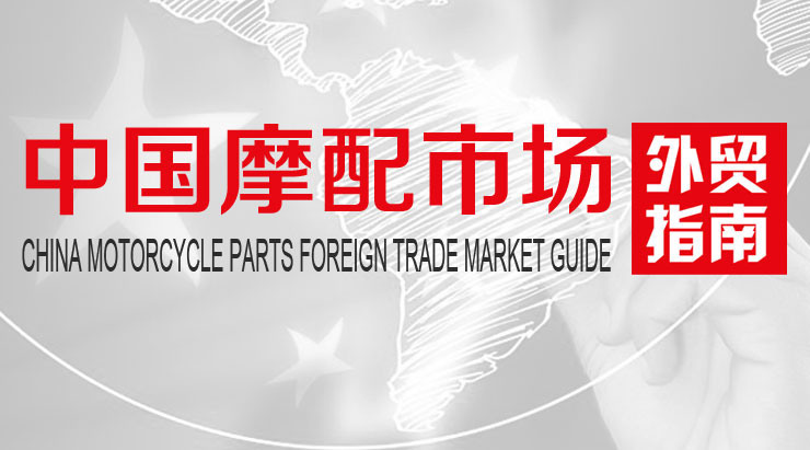 中国摩托车配件外贸市场指南