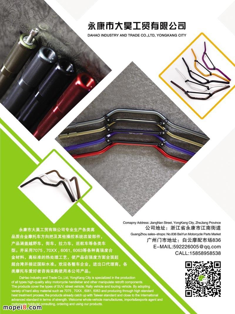 中国摩托车配件外贸市场指南-摩托车LED厂