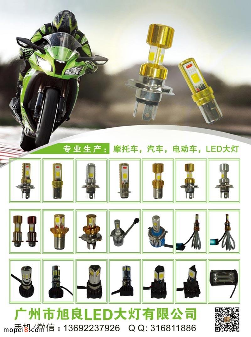 中国摩托车配件-LED灯厂家