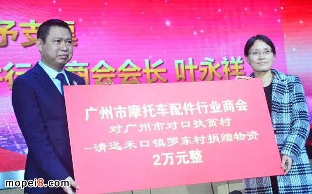 广州市摩托车配件行业商会对广州市对口扶贫村进行物质捐赠