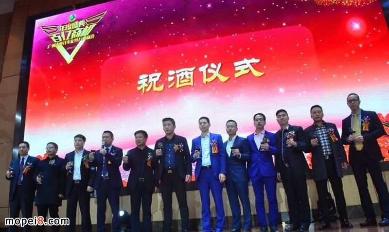 广州市摩托车配件行业商会祝酒仪式