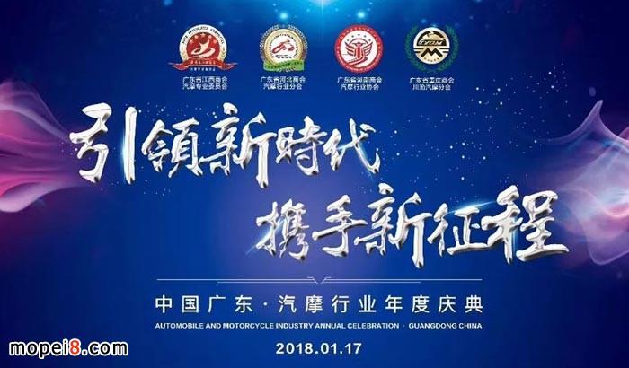 广东汽摩行业年度庆典即将开幕