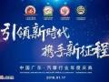 2017广东汽摩行业年度庆典即将开幕
