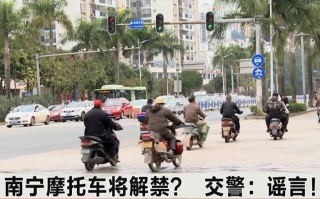 南宁解禁摩托车是谣言
