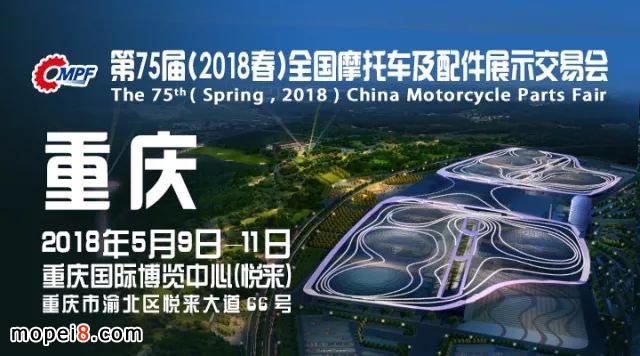 2018重庆全国摩配会