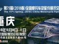 2018春季全国摩配会(重庆)展商名录