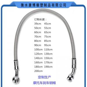 1/8刹车油管汽摩液压制动软管刹车钢喉SAEJ1401刹车管