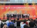 第76届(广州)全国摩配会盛大开幕