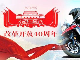 从摩托车看改革开放40年的这些变化!