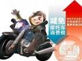 「禁限摩」阻碍中国摩托车行业转型升级