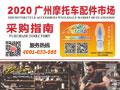 2020广州摩托车配件市场采购指南将于全国摩配会上免费派发!