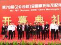 第78届全国摩配会在广州隆重开幕