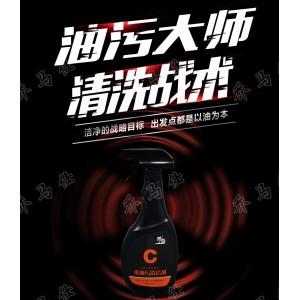工业重油污清洗剂厨房油烟机强力除油剂机械机床金属去油污清洁剂