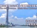2020秋季全国摩配会将在广州召开
