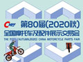 2020秋季全国摩配会(广州)展商名录