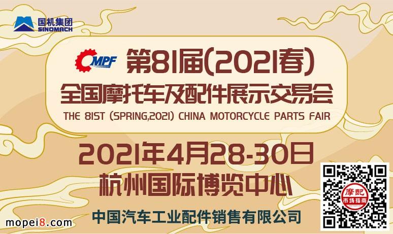 2021春季全国摩配会定在杭州举办