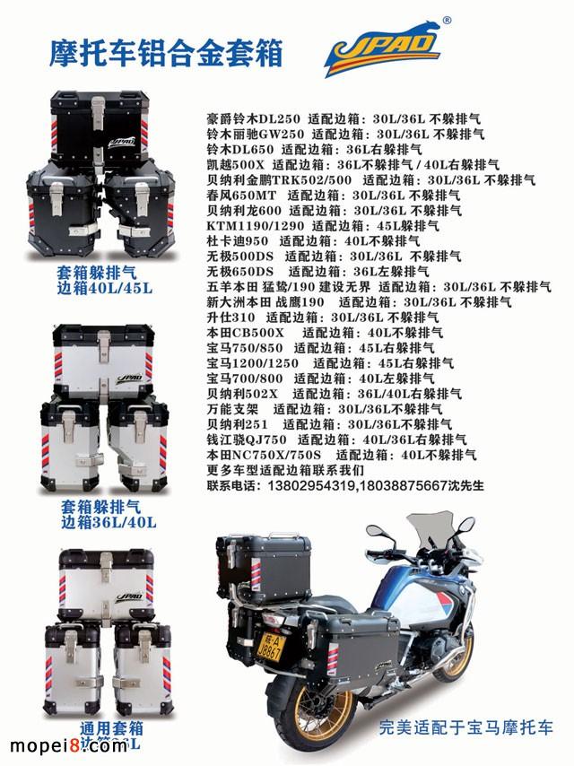 嘉宝龙摩托车铝合金箱定制-轮胎自补液