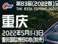 2022春秋全国摩配会定于5月11日在重庆举办